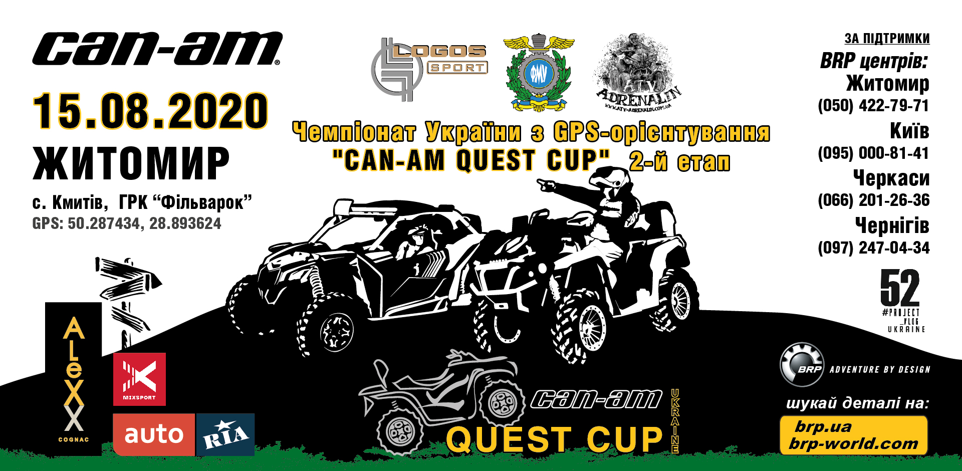Can-Am Quest Cup 2020 – Перший етап!