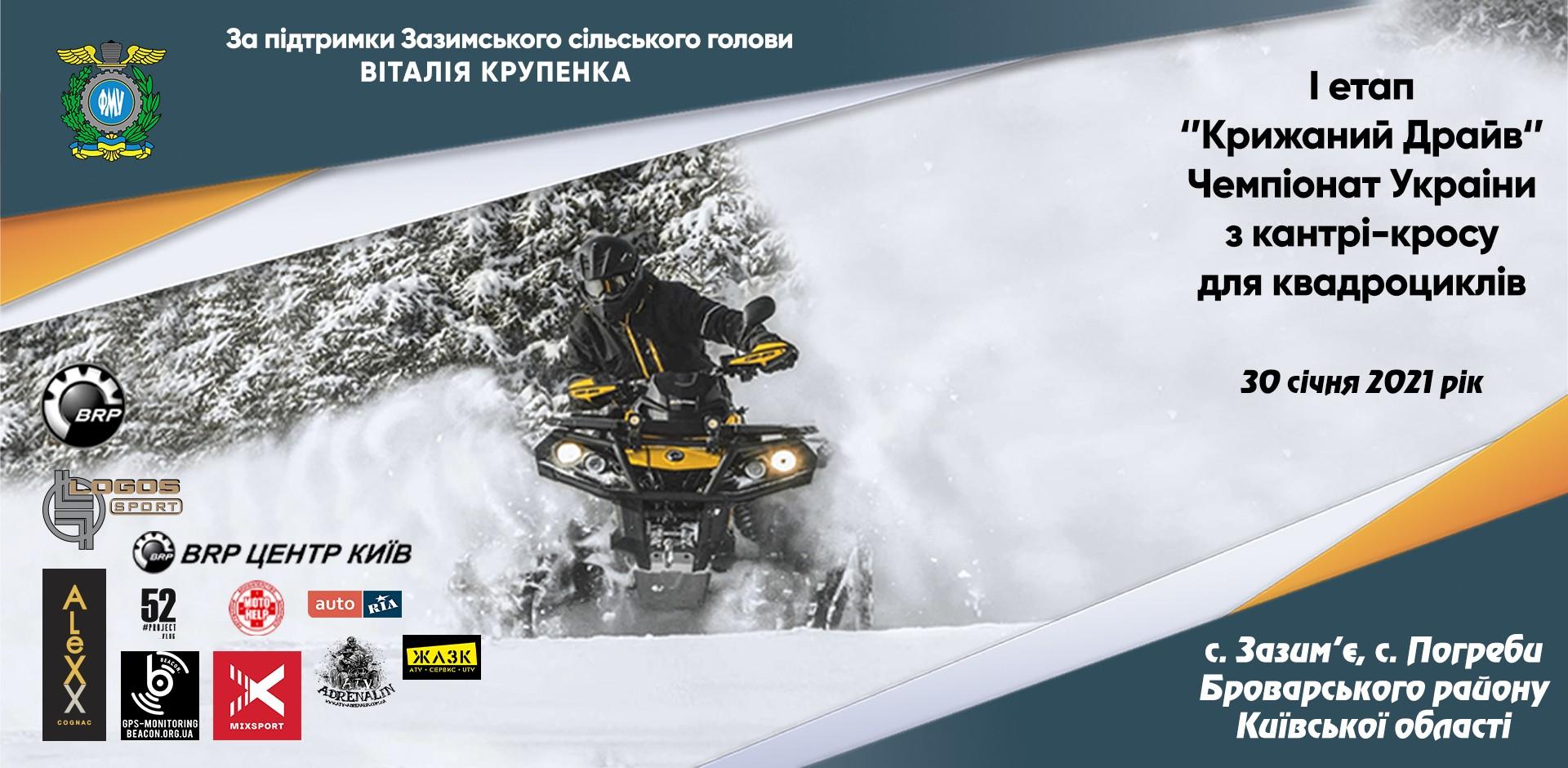 Перший етап Чемпіонату України з Кантрі Кросу 2021