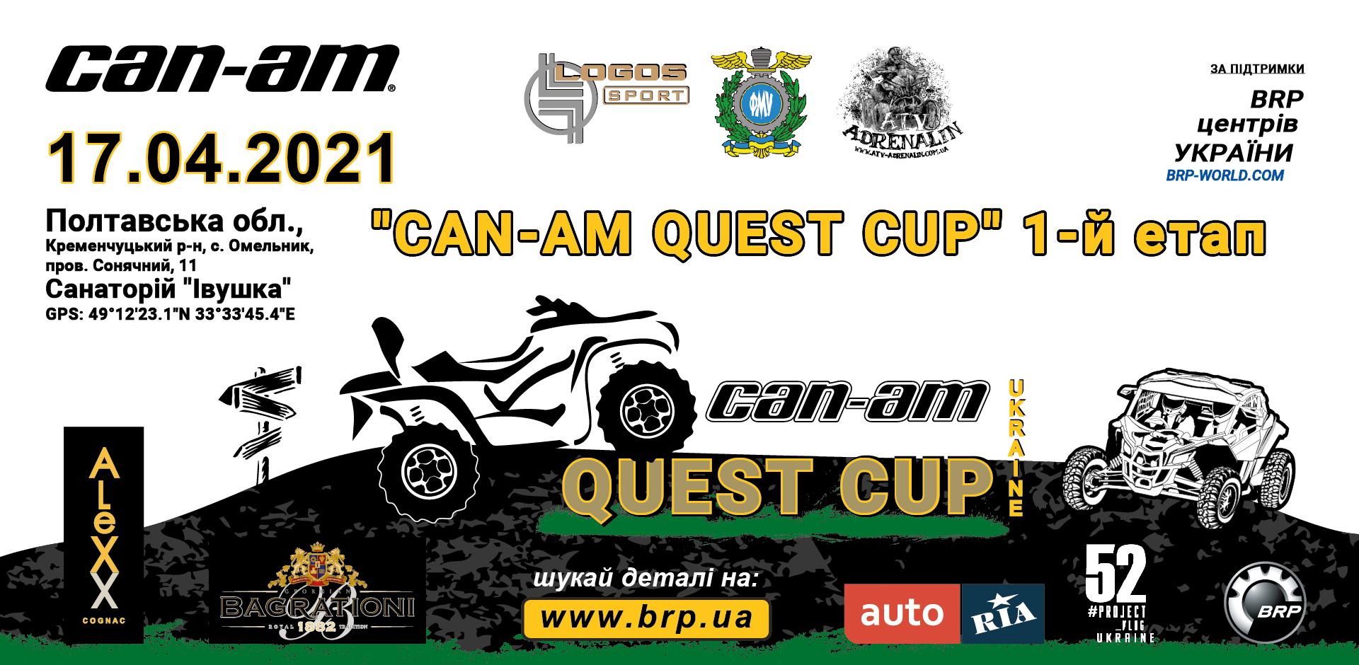 Can-Am Quest Cup 2021 – перший етап! Змагання для любителів і професіоналів!