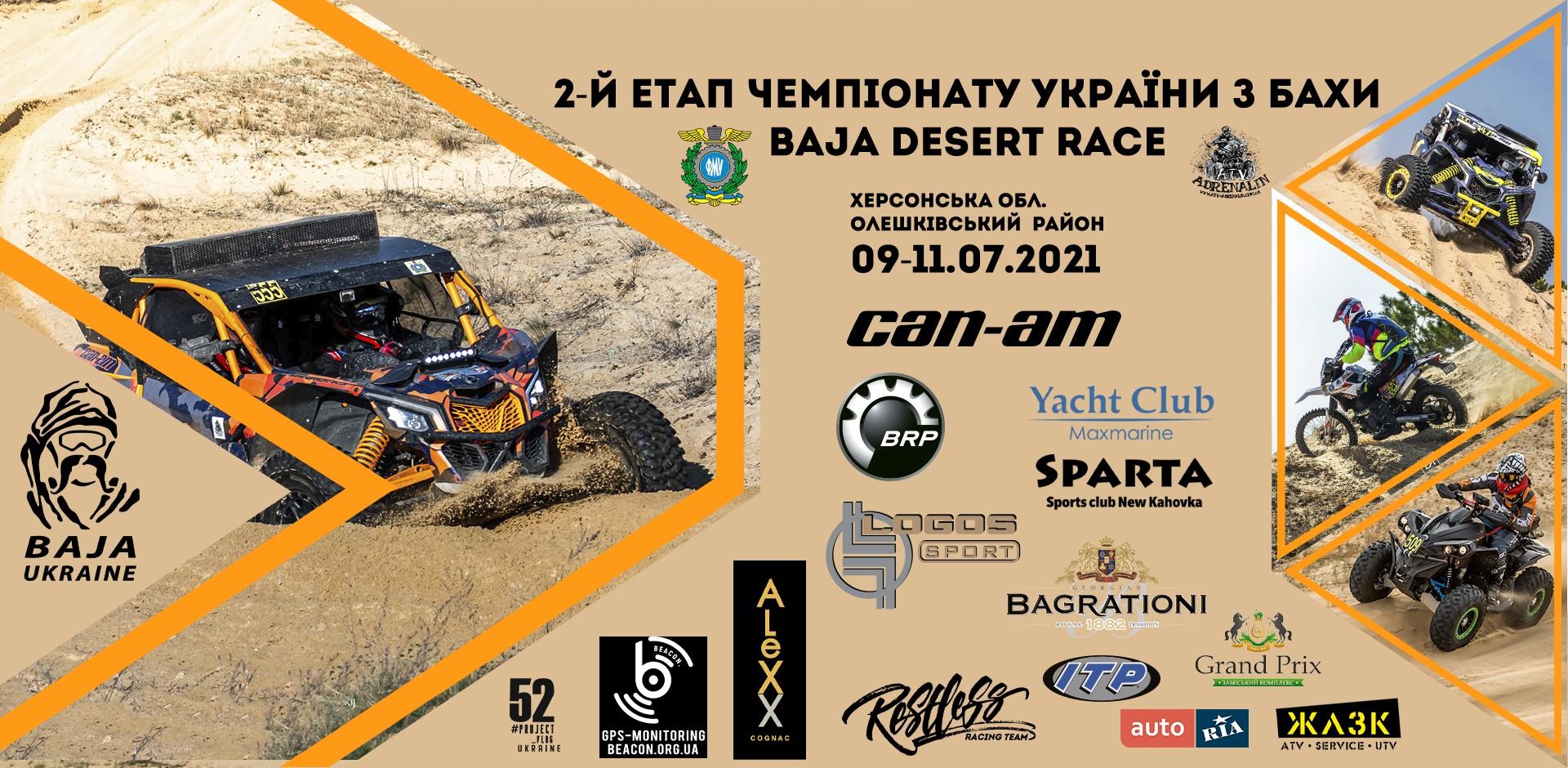 Чемпіонат України з BAJA 2021. 2-й етап. Анонс